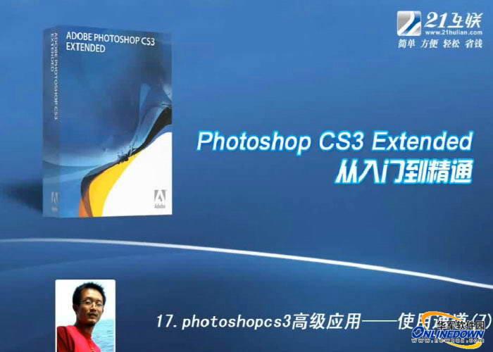 PsCS3 Extended 特性及功能 软件教程