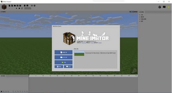 mine imator(我的世界动画制作软件)