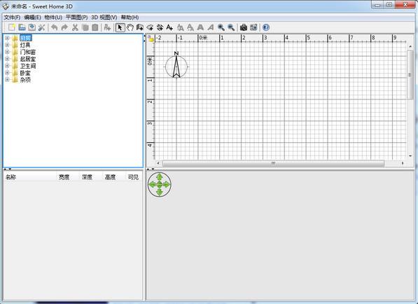 室内装潢设计软件(Sweet Home 3D)