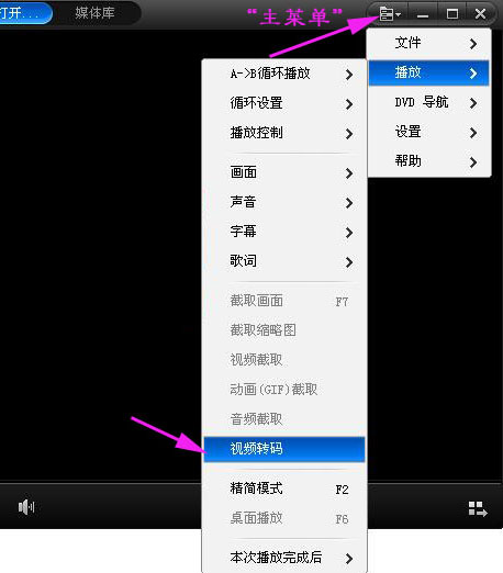 狸窝全能视频转换器怎么转换快播QMV格式?