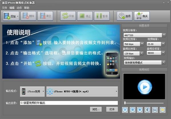 新星iPhone视频格式转换器