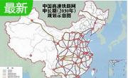 中國高鐵線路圖2018