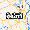 湖南地圖全圖
