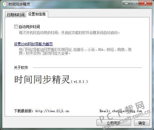 时间暂停器下载 时间暂停器1.3 电脑版 PC下载网