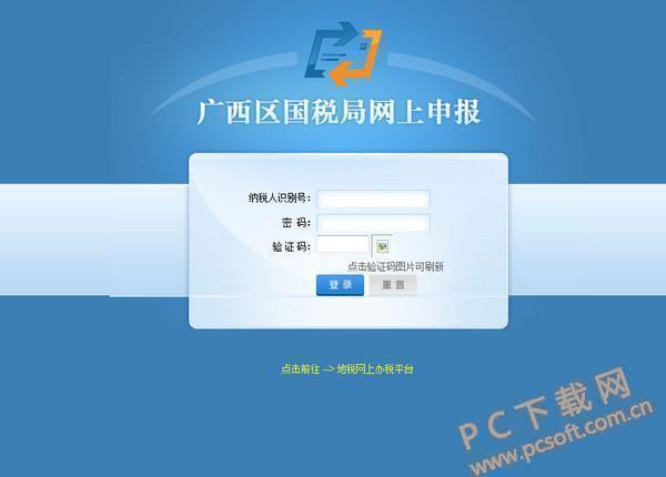 广西国税局网上申报系统