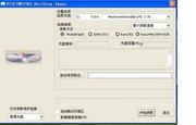 碟中碟虚拟光驱 4.33 免费版