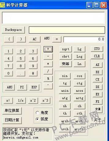 科學計算器