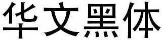 华文黑体字体