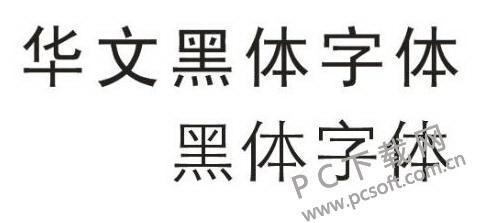 华文黑体字体截图2