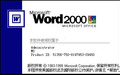 word 2000截图0