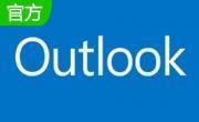 Microsoft Office Outlook(微软邮箱)