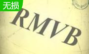 RMVB解码器