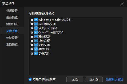 暴风影音闪电版中无法观看MKV格式的具体操作流程