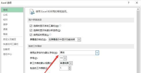 excel2013表格如何设置标题字体?