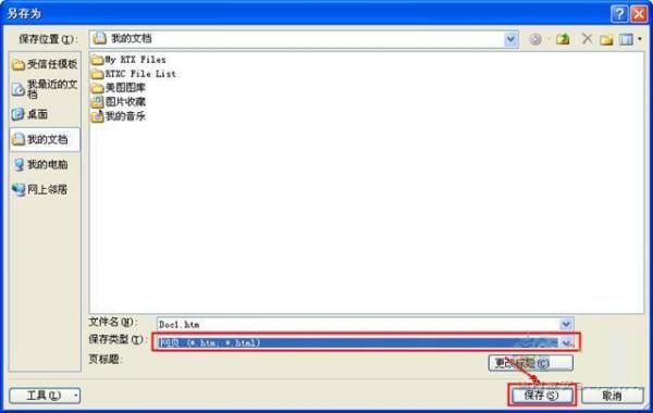 如何将word 2010 doc转成html格式?