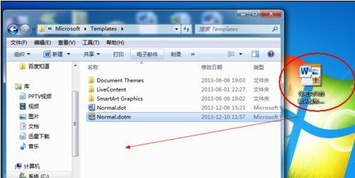 Word 2010设置默认模板的具体操作