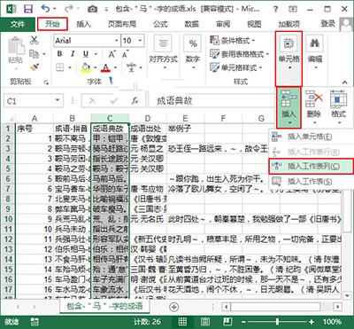 在Excel2013中为工作表分列的详细操作方法