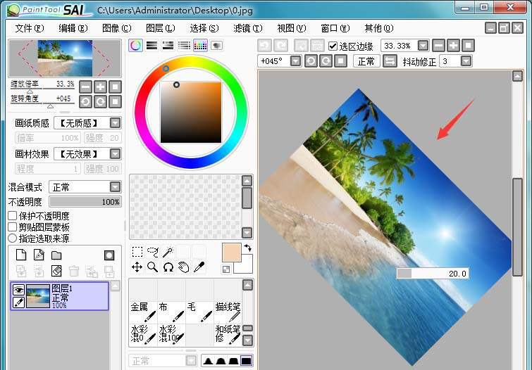 sai绘图软件怎么旋转图片 旋转图片操作步骤详解