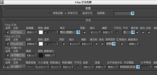 vray4.1汉化版图