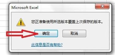 excel2013如何找回未保存的内容?