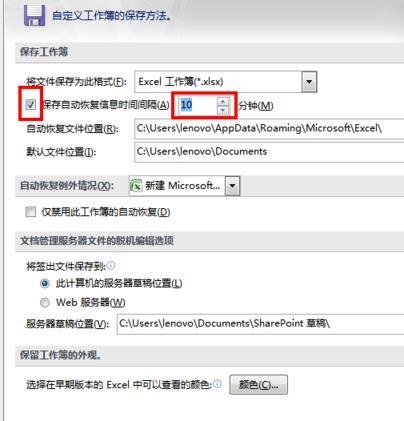 怎么在excel2013中设置定时保存内容?excel2013设置定时保存内容的方法