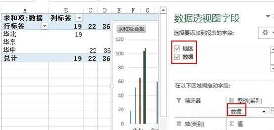 excel2013怎样设置纵横页面布局?