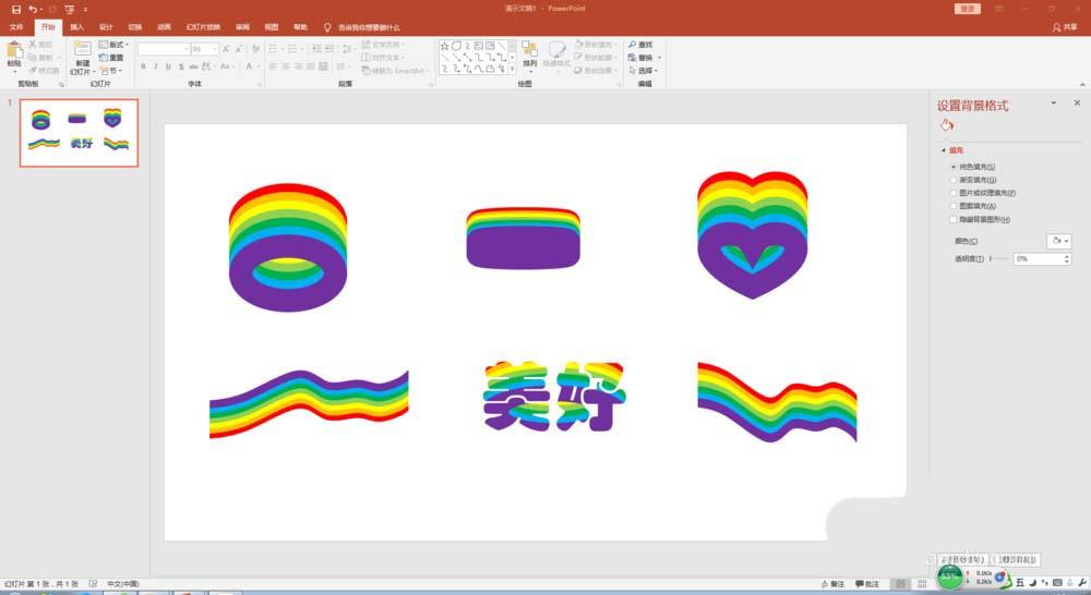 ppt彩红颜色的图形怎么做_ppt彩红颜色的图形制作方法教程