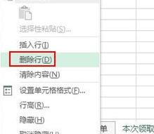 Excel2013如何删除其他表中出现过的数据?