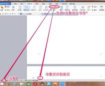 怎么在word2013中插入分节符?在word2013中插入分节符的方法