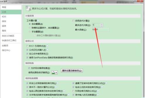 Excel2016中如何进行累加运算?Excel2016累加运算的方法