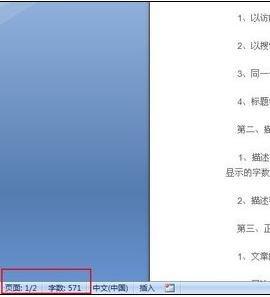 查看word2010段落字数的图文教程