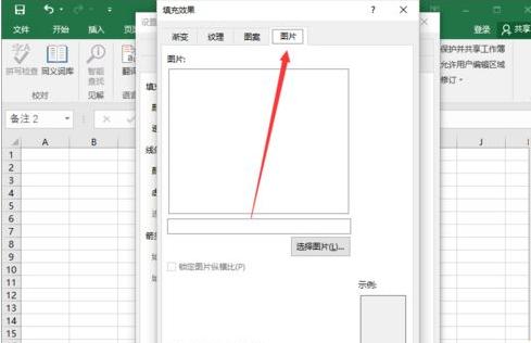 Excel2016如何插入图片批注?Excel2016插入图片批注教程