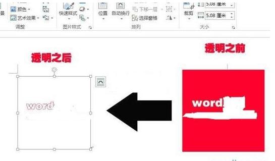 在word2013中设置图片透明度的方法  word2013怎么设置图片透明度