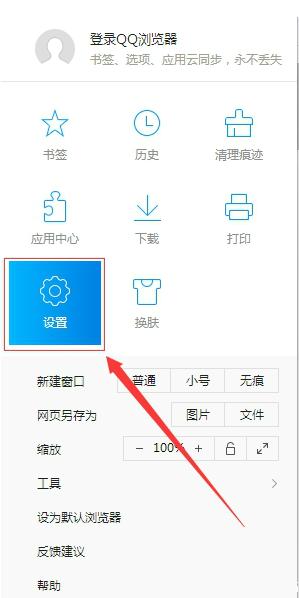 在QQ浏览器中清除上网垃圾的图文教程