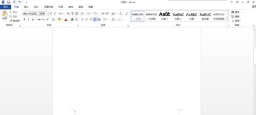 怎么在word2013中清除第一页的页码?word2013清除首页页码的方法