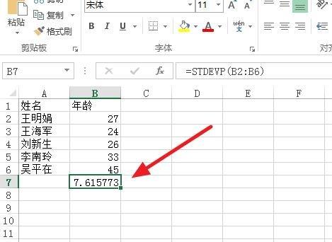 如何在excel2016中使用函数计算标准差?