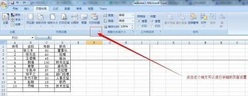 Excel2007如何设置分页符?Excel2007设置分页符教程