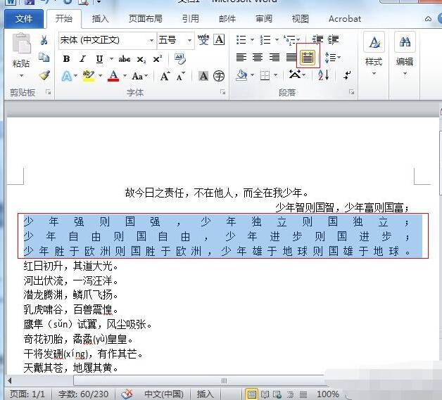 Word2010设置段落对齐的简单方法