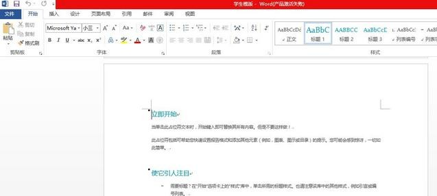 在word2010中设置一级标题的具体操作