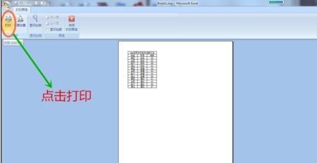 excel2007如何打印奇数页?excel2007打印奇数页教程