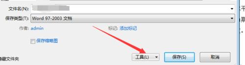 使用office2007为Word文档加密的操作步骤