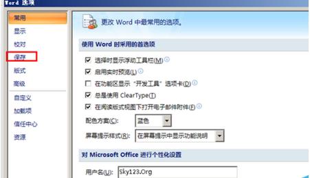Office2007中查看文件自动保存路径的详细步骤