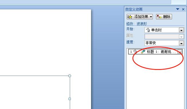 PPT制作波浪跳动文字动画的具体操作方法