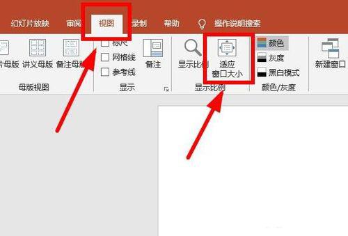 PPT调节幻灯片显示比例的具体操作方法