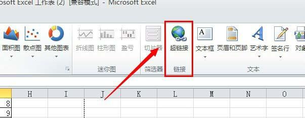 在Excel2010里插入演示文稿的操作步骤