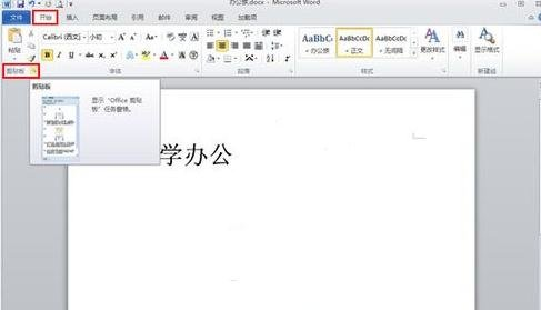 在word2010中使用剪切板的具体方法