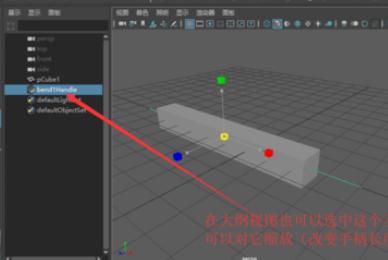 利用maya将模型弯曲的具体操作步骤