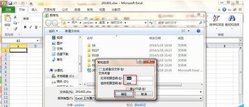 excel2010取消密码的操作教程