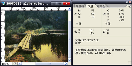 如何使用Adobe Photoshop CS6的吸管工具?