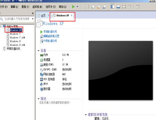 vmware虚拟机中还原快照的具体操作方法